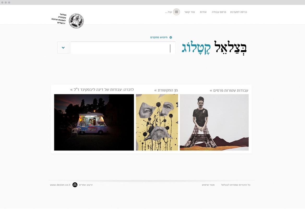 homepage_bezalel_a1